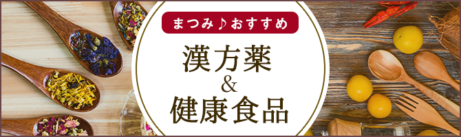 おすすめ漢方・健康食品