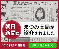 朝日新聞にまつみ薬局が紹介されました