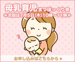 母乳育児まつぼっくり会