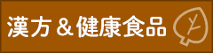 漢方&健康食品
