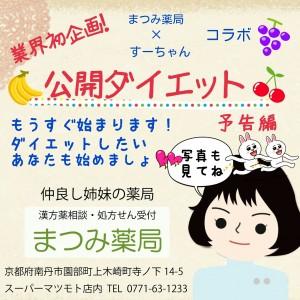 予告編2013-09-6