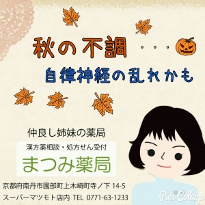 秋(自律神経)2809