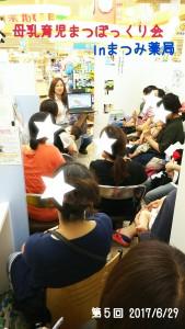母乳育児松ぼっくり会 6/29_deco