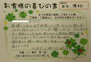 高血圧・便秘vol.4