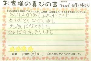 お客様喜びの声(青汁)vol.17_deco
