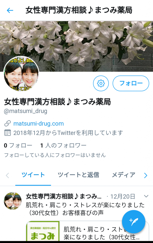 Screenshot_20181223-131648
