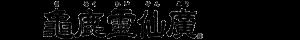 alt=''亀鹿霊仙廣',キロクセイレンコウ,きろくれいせんこう'