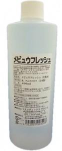 メビュウフレッシュ(抗酸化水)