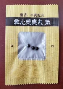 alt=''救心感應丸氣,写真,3粒,1包,Ki -yuushinkan'nouganki,큐신칸노간키''