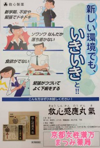 alt=''救心感應丸氣,救心製薬株式会社,お知らせ,広告''