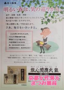alt=''救心感應丸氣,救心製薬株式会社,お知らせ''