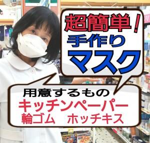 alt=''マスク,手作りマスク''