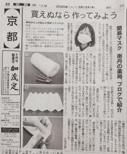 alt=''新型コロナウイルス,手作りマスク,簡易マスク,朝日新聞社掲載,''