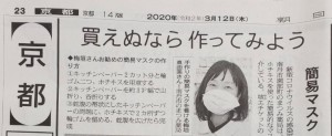 alt=''朝日新聞取材,簡易マスク,手作りマスク,キッチンペーパーで作る''