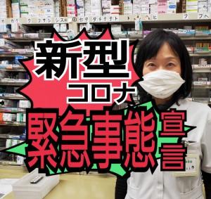 alt='''新型コロナウイルス,感染予防,家庭でできる,''