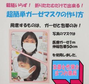 alt=''新型コロナウイルス,花粉マスク,ガーゼマスク,手作りマスク''