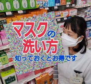 alt=''布マスク,マスクの洗い方,花粉症マスク,新型コロナウイルス''