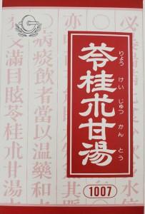 alt=''苓桂朮甘湯,クラシエ漢方,90包,1007''