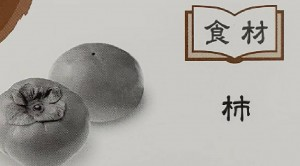 alt=''現代に活かす伝統生薬,舞い散る角質,食材柿''